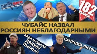 ЧУБАЙС НАЗВАЛ РОССИЯН НЕБЛАГОДАРНЫМИ / ЗАПОВЕДИ ЕДИНОЙ РОССИИ. MS#182