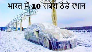 10 Coldest Places in India | भारत में 10 सबसे ठंडे स्थान