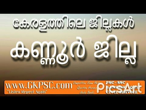 കണ്ണൂർ - Kannur District -PSC Kerala Districts Question Answer - GKPSC Coaching Class Malayalam