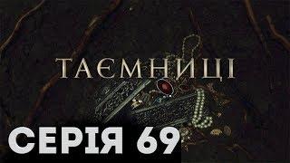 Таємниці (Серія 69)...