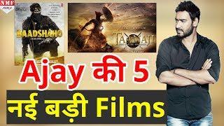 Box Office पर Ajay Devgn करने वाले हैं धमाका, ला रहे हैं ये 5 नई Films