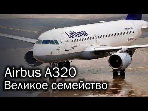 Airbus A320 - самый популярный европейский самолет