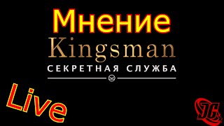 kingsman - Секретная служба  Мнение