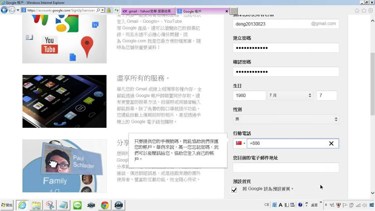 [Gmail信箱]教學001:Gmail信箱申請(Google帳戶申請)教學 【軟雲應用】 - YouTube