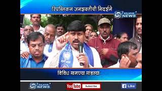 REPUBLICAN JANSHAKTI NIDARSHANE | IN SOLAPUR NEWS