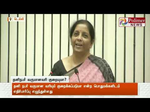 தனிநபர் வருமானவரி குறையுமா?   Income Tax   Nirmala Sitharaman