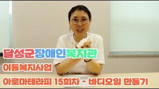 [달성군장애인복지관]이동복지사업 아로마테라피 15회차-…