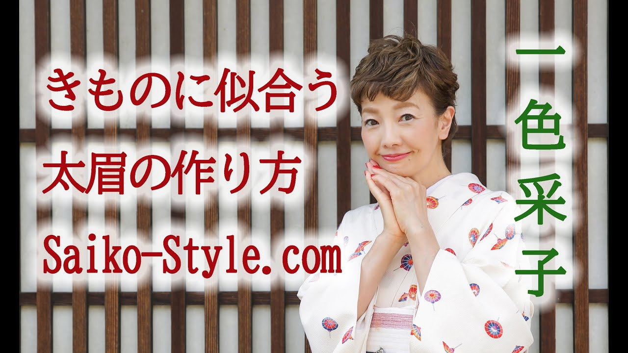 一色采子流、着物に似合う、太眉の作り方 Saiko-Style.com