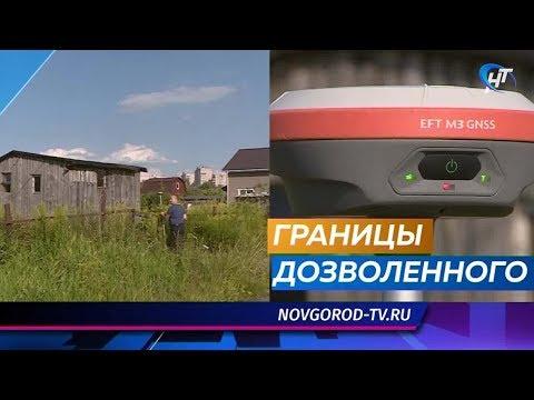 Большая инвентаризация земель стартовала на территории Новгородской области