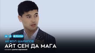 """Акжол Шарипов - """"Айт сенда мага"""" (Жаны ыр 2019)"""