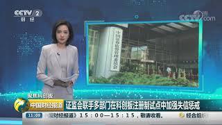 [中国财经报道]聚焦科创板 证监会联手多部门在科创板注册制试点中加强失信惩戒| CCTV财经