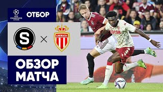 03 08 2021 Спарта Монако Обзор квалификационного матча Лиги чемпионов