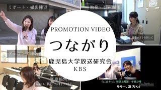 つながり~鹿大放送研究会・紹介PV~