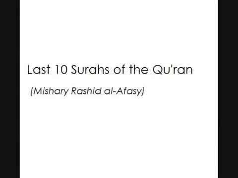 آخر عشر سور من القرآن الكريم