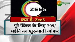 Zee Entertainment का नया डिजिटल धमाका, Zee5 लॉन्च