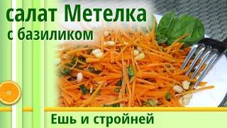 Как похудеть: Салат из моркови с базиликом. Вкусный салат для похудения в ваше Питание для похудения