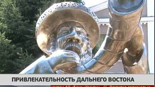Каким видят Дальний Восток россияне. Новости 21/06/2018. GuberniaTV