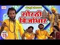 सोरठी बिर्जाभार भाग-15 | Bhojpuri Nautanki | Bhojpuri Lokkatha | Nautanki Nach Programme