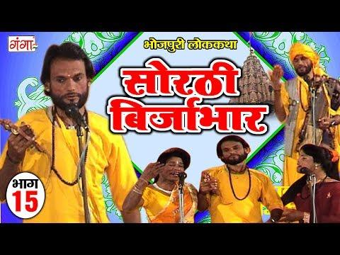 सोरठी बिर्जाभार (भाग-15) | Bhojpuri Nautanki | Bhojpuri Lokkatha | Nautanki Nach Programme