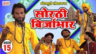 सोरठी बिर्जाभार (भाग-15)   Bhojpuri Nautanki   Bhojpuri Lokkatha   Nautanki Nach Programme