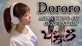 Dororo/ASIAN KUNG-FU GENERATION【アニメ『どろろ』主題歌OP】(歌詞付き TVsize)-cover(アジアンカンフージェネレーション/アジカン)歌ってみた