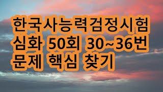 한국사능력검정시험 심화 50회 30~36번