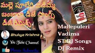 Mallepuleri Vadima ST Dj Songs DJ Remix