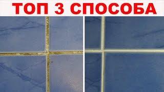 Ищете ИДЕАЛЬНЫЙ способ, как очистить швы между плиткой? СРОЧНО смотрите эти 3 метода
