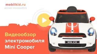 Видеообзор Mini Cooper от магазина Mobilkid