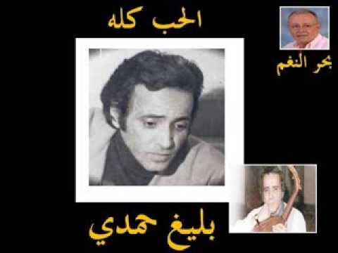 بليغ  حمدي  الحب كله   عود