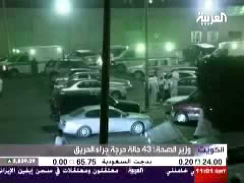 حريق الكويت جديد / موقع اللويبدة / www.jorday.net