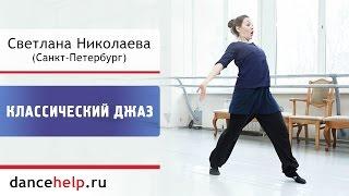 №495 Классический джаз. Светлана Николаева, Санкт-Петербург