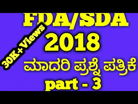 FDA/SDA  MODEL QUESTION PAPER 2018 -PART 3