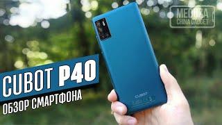 CUBOT P40 - ОБЗОР СМАРТФОНА НА РУССКОМ - Бюджетник с NFC - Все, что нужно знать перед покупкой