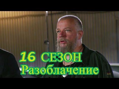 Битва Экстрасенсов и Пахом. Разоблачение 16 сезона