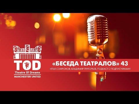 «Беседа Театралов» #43 ► Илья Софронов   Владимир Григорьев   Подкаст с подписчиками