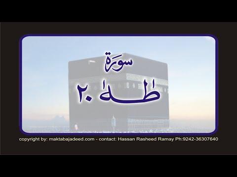 Surah 20 – Chapter 20 Ta-Ha  طه  HD Quran Urdu Hindi Translation By Ashrf Ali Thanavi