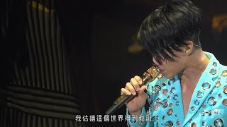 Download Video 張敬軒 Hins Cheung - 酷愛 (Hins Live in Passion 2014) MP3 3GP MP4