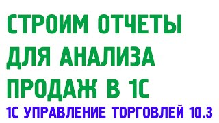 Отчеты анализа продаж в 1С Управление торговлей 10.3(http://Obuchenie1C.ru/ Обучайтесь программе 1С Управление торговлей 10.3 и 11. В этом видео уроке по программе Управлении..., 2014-09-06T03:10:39.000Z)
