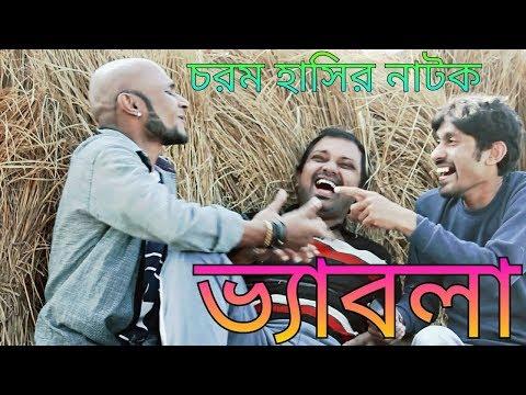 Bangla New comedy Natak 2018 | Bhyabla |...