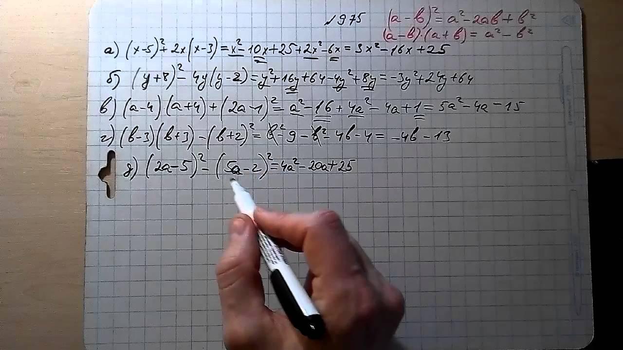 N811 1 пример алгебра 8класс учебник атамура