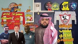 الزمالك يفكر في الإنضمام للدوري السعودي!!| هل يرحل موسيماني|بيراميدز يدرس رحيل احمد فتحي| الهستيري