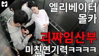 (조재원 출연) 엘리베이터에서 괴짜 임산부를 만난다면? [유재필의 베스트셀럽] 6회 by 모비딕 Mobidic