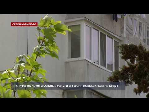 НТС Севастополь: В Севастополе тарифы на коммунальные услуги с 1 июля повышаться не будут