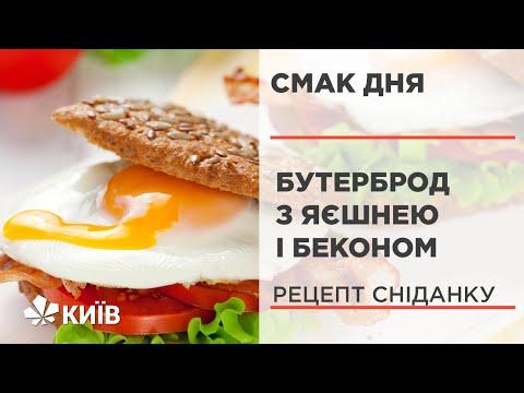 Бутерброд з яєшнею та беконом - сніданок від Ольги Сумської #СмакДня