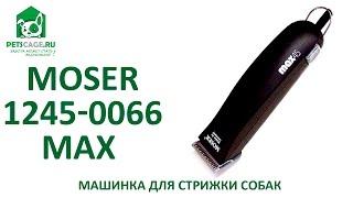 Машинка для стрижки собак Moser 1245 MAX. Интернет-магазин PetsCage.ru представляет