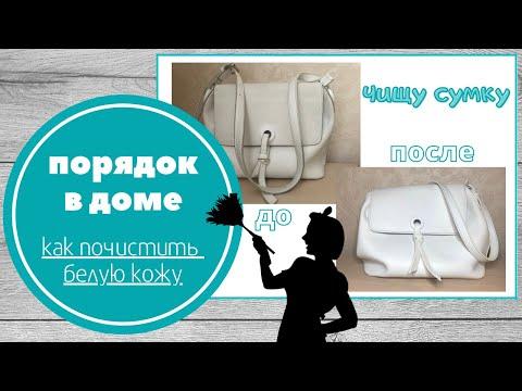 Чем почистить белую кожаную сумку от грязи в домашних условиях