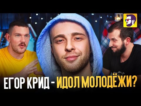 Егор Крид Не идеальный мужчина - как из парниши сделать идол для молодежи? (Кинодиван) - Видео онлайн