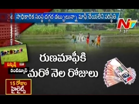 AP Farmers Confusion On Loan Waiver - Off The Record