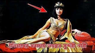 ইতিহাসের সবচেয়ে ভয়ঙ্কর সুন্দরী নারী ! যেভাবে প্রেমের ঝালে আটকিয়ে পুরুষ হত্যা করত । #durbeen